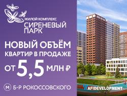 ЖК «Сиреневый парк» Ипотека от 4,5%